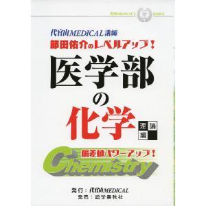 代官山MEDICAL'S BOOKS 節田佑介の レベルアップ! 医学部の化学 理論編  ISBN1...