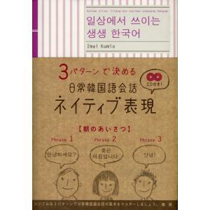 日常韓国語会話 ネイティブ表現