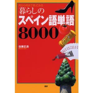 暮らしのスペイン語単語8000 何から何まで言ってみる  ISBN10:4-87615-151-2 ...
