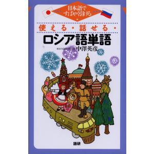 使える・話せる・ロシア語単語 日本語ですばやく引ける  ISBN10:4-87615-166-0 I...