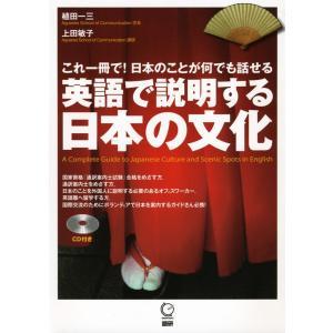 英語で説明する 日本の文化 これ一冊で! 日本のことが何でも話せる  ISBN10:4-87615-...