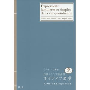 3パターンで決める 日常フランス語会話 ネイティブ表現  ISBN10:4-87615-195-4 ...