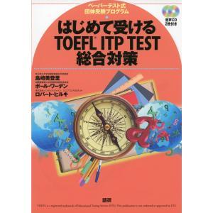 はじめて受ける TOEFL ITP TEST 総合対策  ISBN10:4-87615-205-5 ...