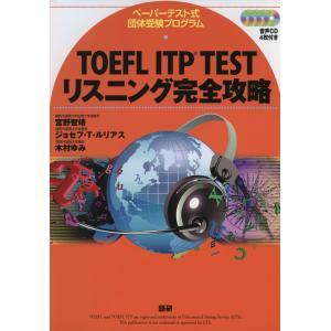 TOEFL ITP TEST リスニング完全攻略