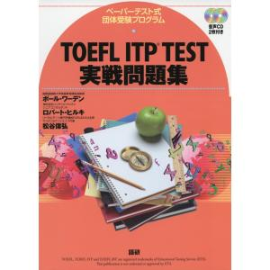 TOEFL ITP TEST 実戦問題集 ペーパーテスト式団体受験プログラム  ISBN10:4-8...