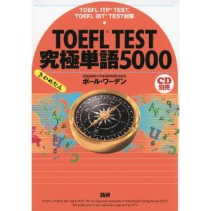 TOEFL TEST 究極単語(きわめたん) 5000 TOEFL ITP TEST、TOEFL i...