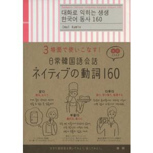 3場面で使いこなす! 日常韓国語会話 ネイティブの動詞 160  ISBN10:4-87615-24...
