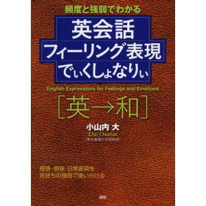 英会話 フィーリング表現 でぃくしょなりぃ [英→和] 頻度と強弱でわかる  ISBN10:4-87...