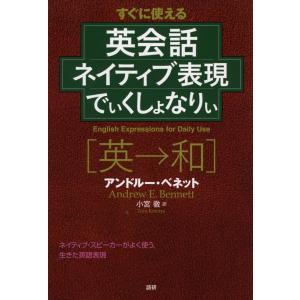 英会話 ネイティブ表現 でぃくしょなりぃ [英→和] すぐに使える  ISBN10:4-87615-...