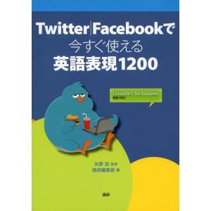 Twitter | Facebookで 今すぐ使える 英語表現 1200  ISBN10:4-876...