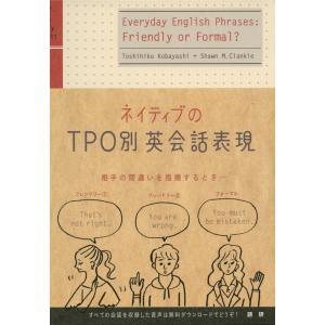 ネイティブの TPO別 英会話表現  ISBN10:4-87615-264-0 ISBN13:978...