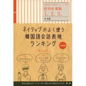 ネイティブがよく使う 韓国語会話表現ランキング  ISBN10:4-87615-285-3 ISBN...