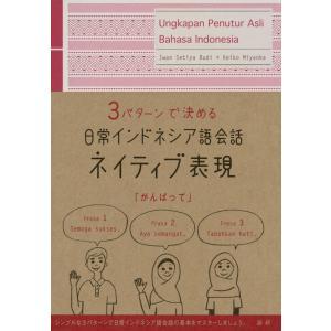 3パターンで決める 日常インドネシア会話 ネイティブ表現  ISBN10:4-87615-292-6...