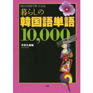 暮らしの韓国語単語 10000 何から何まで言ってみる  ISBN10:4-87615-294-2 ...