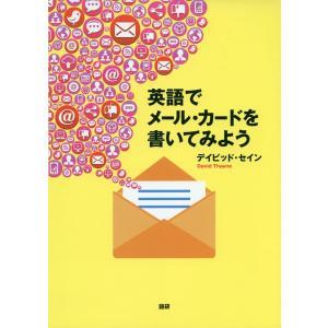 英語でメール・カードを書いてみよう  ISBN10:4-87615-296-9 ISBN13:978...