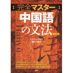 完全マスター 中国語の文法 改訂版  ISBN10:4-87615-297-7 ISBN13:978...