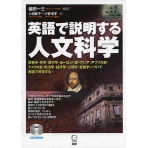 英語で説明する 人文科学  ISBN10:4-87615-299-3 ISBN13:978-4-87...