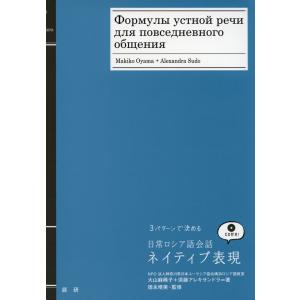 3パターンで決める 日常ロシア語会話 ネイティブ表現  ISBN10:4-87615-306-X I...