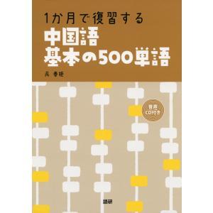 1か月で復習する 中国語 基本の500単語  ISBN10:4-87615-316-7 ISBN13...