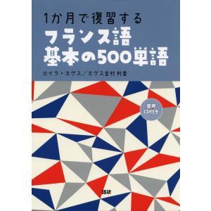 1か月で復習する フランス語 基本の500単語  ISBN10:4-87615-317-5 ISBN...