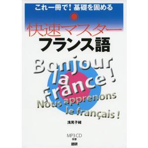快速マスター フランス語 これ一冊で! 基礎を固める  ISBN10:4-87615-319-1 I...