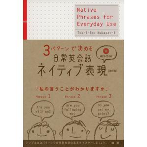 3パターンで決める 日常英会話 ネイティブ表現 [改訂版]  ISBN10:4-87615-334-...
