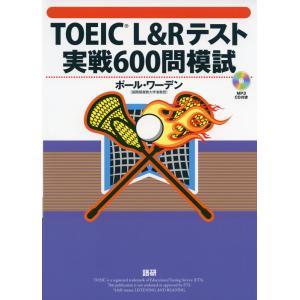 TOEIC L&Rテスト 実戦600問模試  ISBN10:4-87615-343-4 IS...