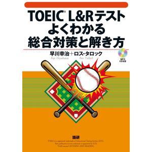 TOEIC L&Rテスト よくわかる総合対策と解き方  ISBN10:4-87615-344...