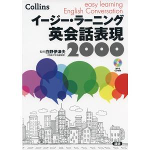 イージー・ラーニング 英会話表現 2000 Collins easy learning Englis...