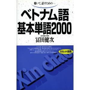 ベトナム語 基本単語 2000  ISBN10:4-87615-673-5 ISBN13:978-4...