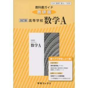 (新課程) 教科書ガイド 数研出版版「改訂版 高等学校 数学A」 (教科書番号 328)|gakusan