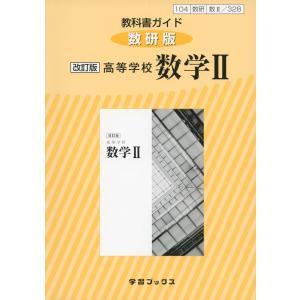 (新課程) 教科書ガイド 数研出版版「改訂版 高等学校 数学II」 (教科書番号 328)