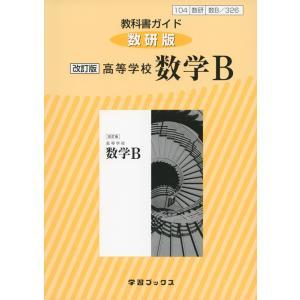(新課程) 教科書ガイド 数研出版版「改訂版 高等学校 数学B」 (教科書番号 326)
