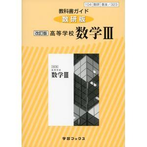 (新課程) 教科書ガイド 数研出版版「改訂版 高等学校 数学III」 (教科書番号 323)|gakusan