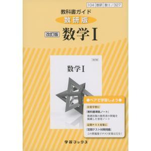 (新課程) 教科書ガイド 数研出版版「改訂版 数学I」 (教科書番号 327)