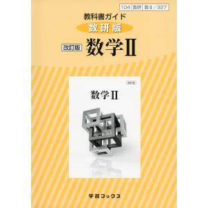 (新課程) 教科書ガイド 数研出版版「改訂版 数学II」 (教科書番号 327)