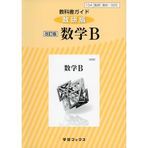 (新課程) 教科書ガイド 数研出版版「改訂版 数学B」 (教科書番号 325)