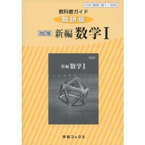 (新課程) 教科書ガイド 数研出版版「改訂版 新編 数学I」 (教科書番号 329)|gakusan