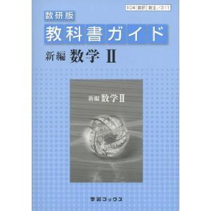 教科書ガイド 数研出版版「新編 数学II」 (教科書番号 311)