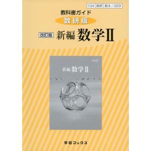 (新課程) 教科書ガイド 数研出版版「改訂版 新編 数学II」 (教科書番号 329)|gakusan