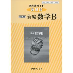 (新課程) 教科書ガイド 数研出版版「改訂版 新編 数学B」 (教科書番号 327)