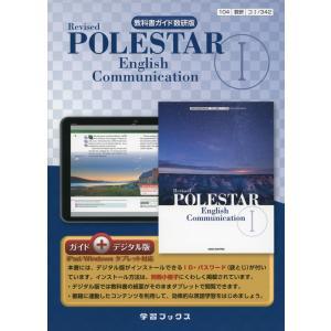 (新課程) 教科書ガイド 数研出版版「Revised POLESTAR English Communication I」(教科書番号 342)