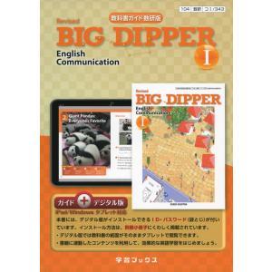 (新課程) 教科書ガイド 数研出版版「Revised BIG DIPPER English Communication I」(教科書番号 343)