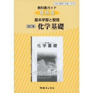 (新課程) 教科書ガイド 数研版 基本学習と整理 数研出版版「改訂版 化学基礎」 (教科書番号 319)|gakusan