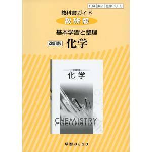 (新課程) 教科書ガイド 数研版 基本学習と整理 数研出版版「改訂版 化学」 (教科書番号 313)...