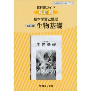 (新課程) 教科書ガイド 数研版 基本学習と整理 数研出版版「改訂版 生物基礎」 (教科書番号 316)|gakusan