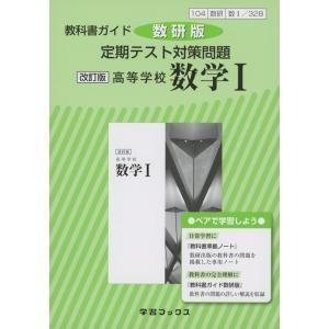 (新課程) 教科書ガイド 数研版 定期テスト対策問題 数研出版版「改訂版 高等学校 数学I」 (教科書番号 328)|gakusan