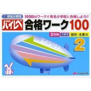 国立・私立 有名小受験 ハイレベ(ハイレベル)100 2 図形・注意力|gakusan