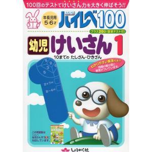 ハイレベ[ハイレベル]100 幼児 けいさん 1  ISBN10:4-88247-924-9 ISB...