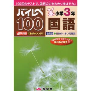 ハイレベ(ハイレベル)100 小学3年 国語  ISBN10:4-88247-979-6 ISBN1...
